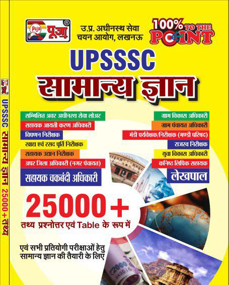 UPSSSC GK Facts and Q&A Table Best Book PDF Download in