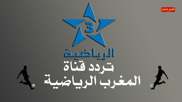 قناة المغرب بث مباشر