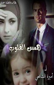 رواية همس القلوب كاملة  - اميرة الشافعي