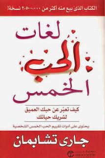 كتاب لغات الحب الخمس - pdf