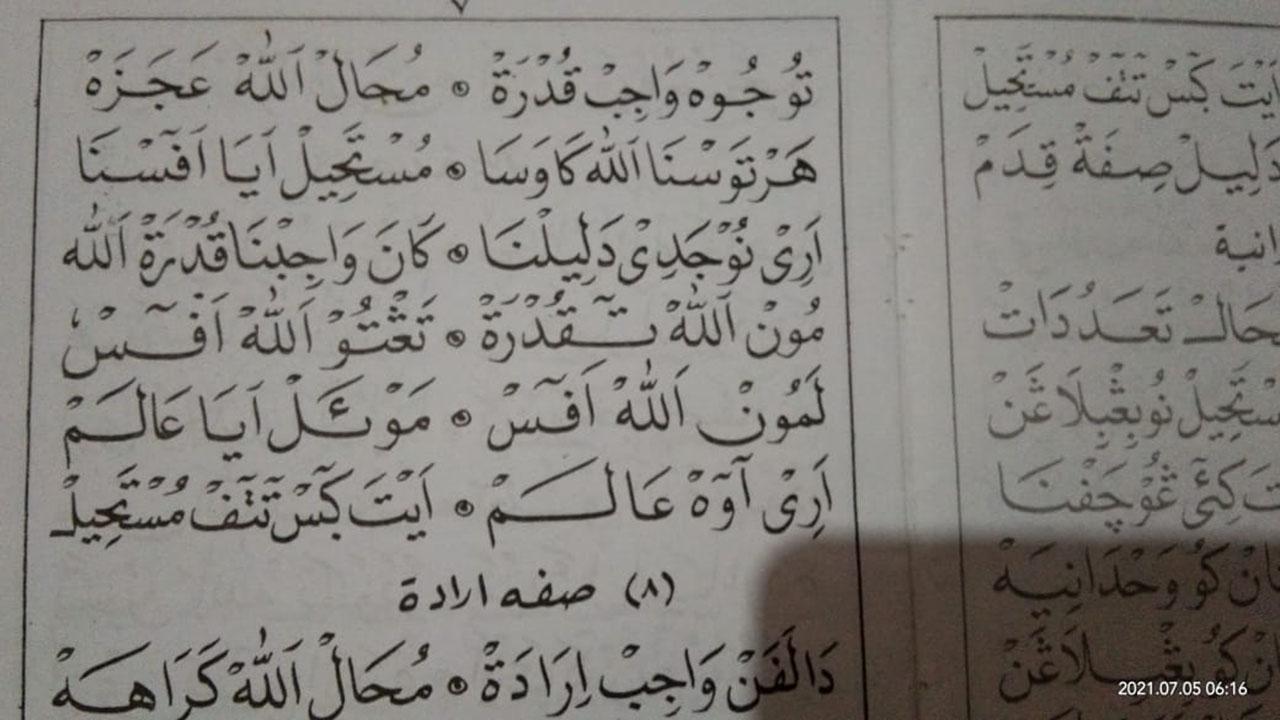 Aqoidul Iman Sunda Sifat Qudrat