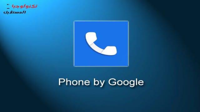 1. تطبيق Phone by Google:
