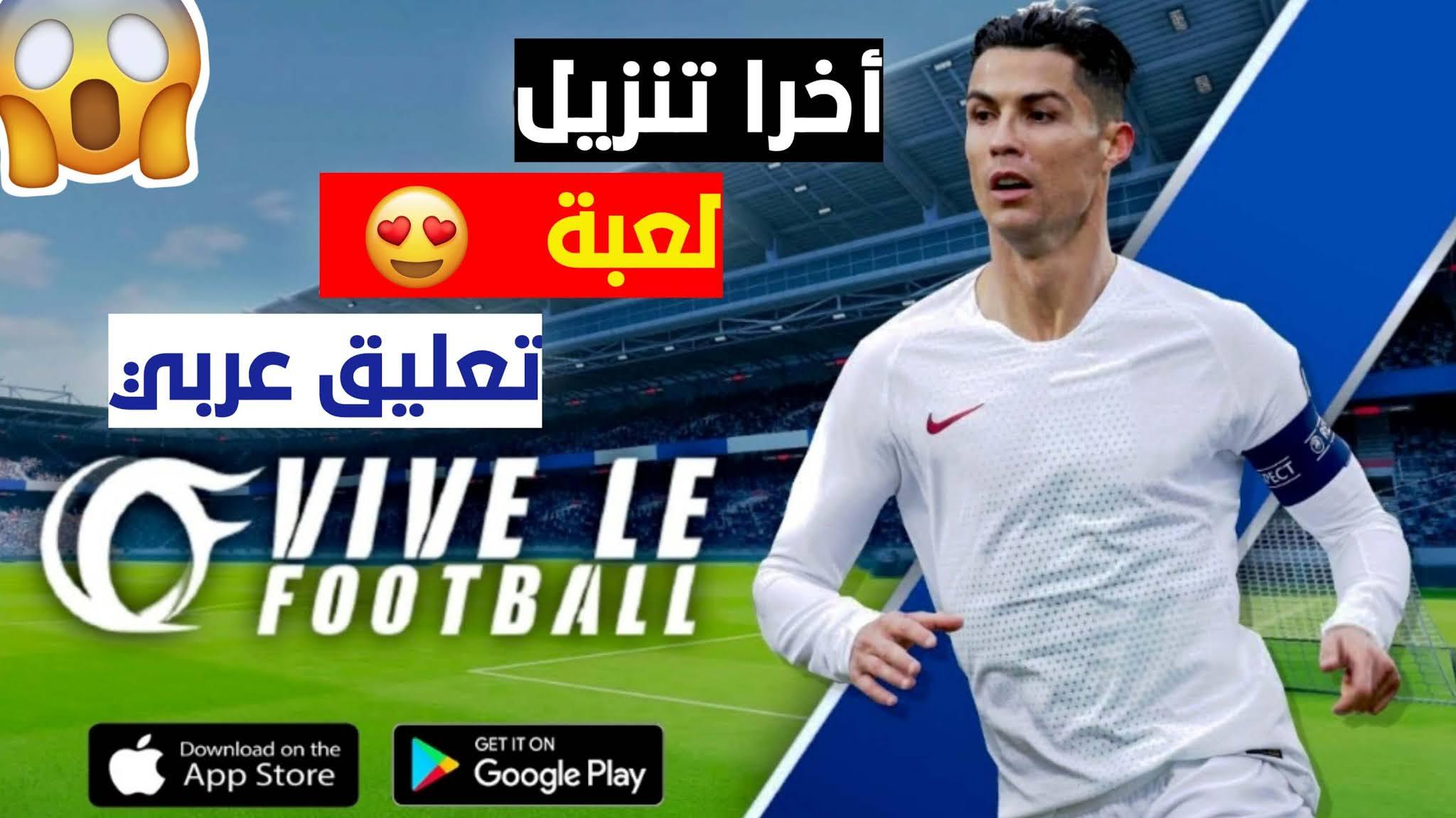 تحميل لعبة vive le football للاندرويد و الايفون مهكرة