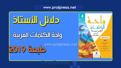 جديد دليل الأستاذ واحة الكلمات العربية للمستوى الرابع ابتدائي طبعة 2019