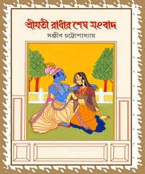 শ্রীমতি রাধার শেষ সংবাদ - সঞ্জিব চট্টোপাধ্যায় Srimati Radhar Sesh Sangbad - Sanjib Chandra Chattopadhyay