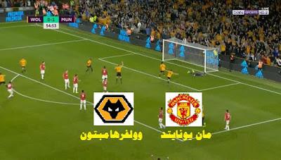مشاهدة مباراة مانشستر يونايتد وولفرهامبتون بث مباشر كورة لايف اليوم في الدوري الانجليزي