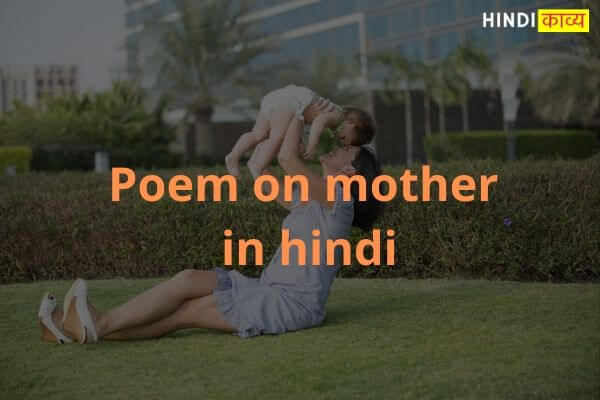 Poem on mother in hindi by famous poets - माँ पर कविताएं (Haapy Mothers Day)