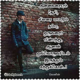Lenin quote Tamil