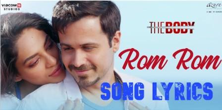 ROM ROM SONG LYRICS - THE BODY |  YoLyrics