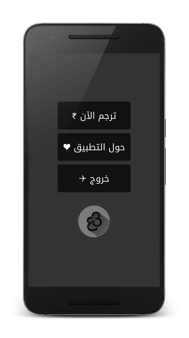 تطبيق فرانكو2 للأندرويد 2019 - صورة لقطة شاشة (1)