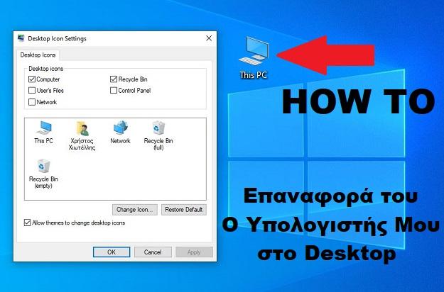 [How to]: Επαναφέρουμε το εικονίδιο «Ο Υπολογιστής Μου» στην επιφάνεια εργασίας των Windows 10