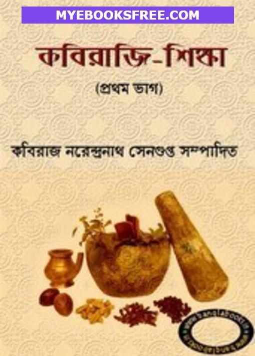 Kabiraji Shikha pdf Book by Narendra Nath Sengupta