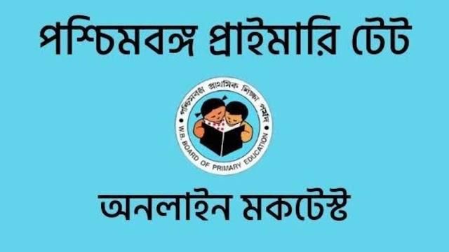 প্রাথমিকের টেট মকটেস্ট পার্ট-০১ WB Primary TET Online Mock Test Part-1   WB Primary TET Practice Set in Bengali  