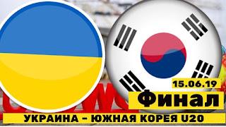 Украина U20 – Южная Корея U20 смотреть онлайн бесплатно 15 июня 2019 прямая трансляция в 19:00 МСК.