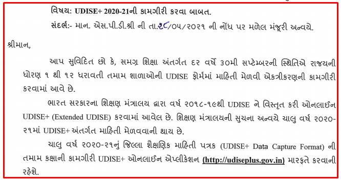 UDISE+ 2021-22 Ni Kamgiri Karva Babat Paripatra   UDISE Plus 2021 Entry