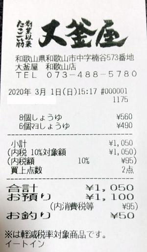 大釜屋 イオンモール和歌山店 2020/3/1 のレシート