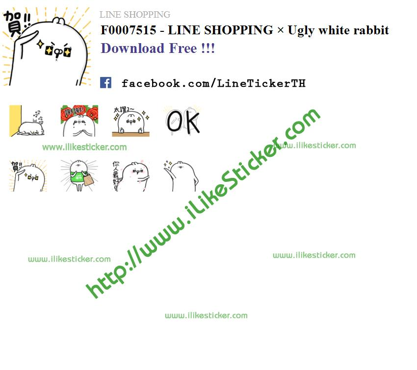 LINE SHOPPING × Ugly white rabbit