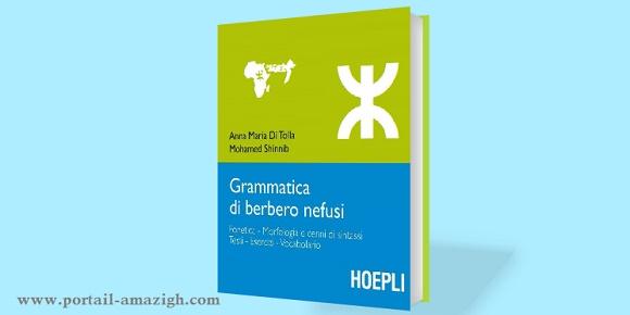 كتاب قواعد اللغة الامازيغية جبل نفوسة ليبيا