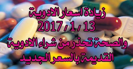 وزارة الصحة تحذر الصيادلة من زيادة اسعار الادوية المنتجة قبل تاريخ الزيادة الجديدة 13 / 1 / 2017