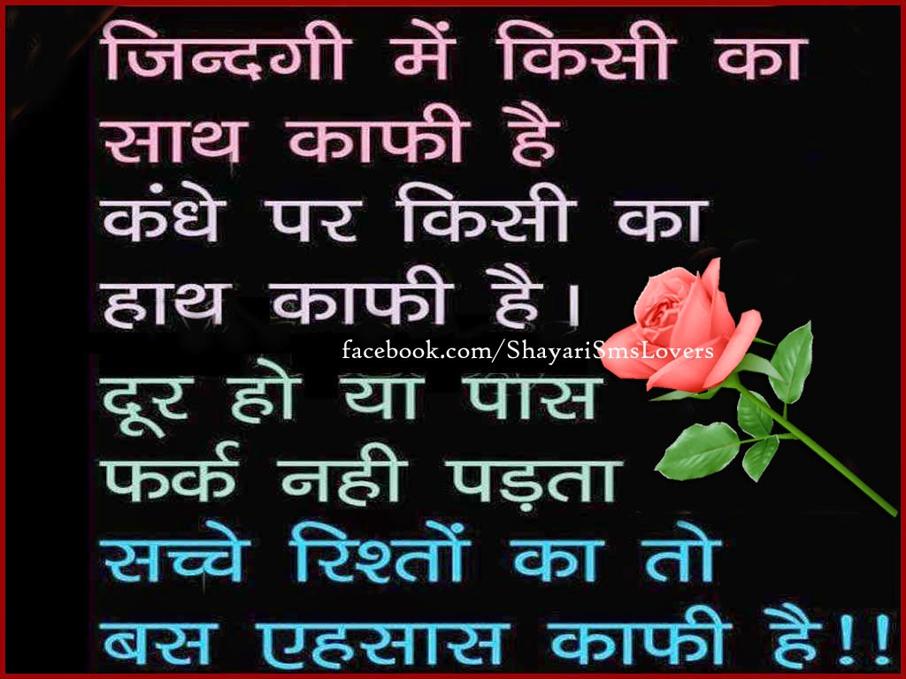 Love Quotes And Thoughts In Hindi