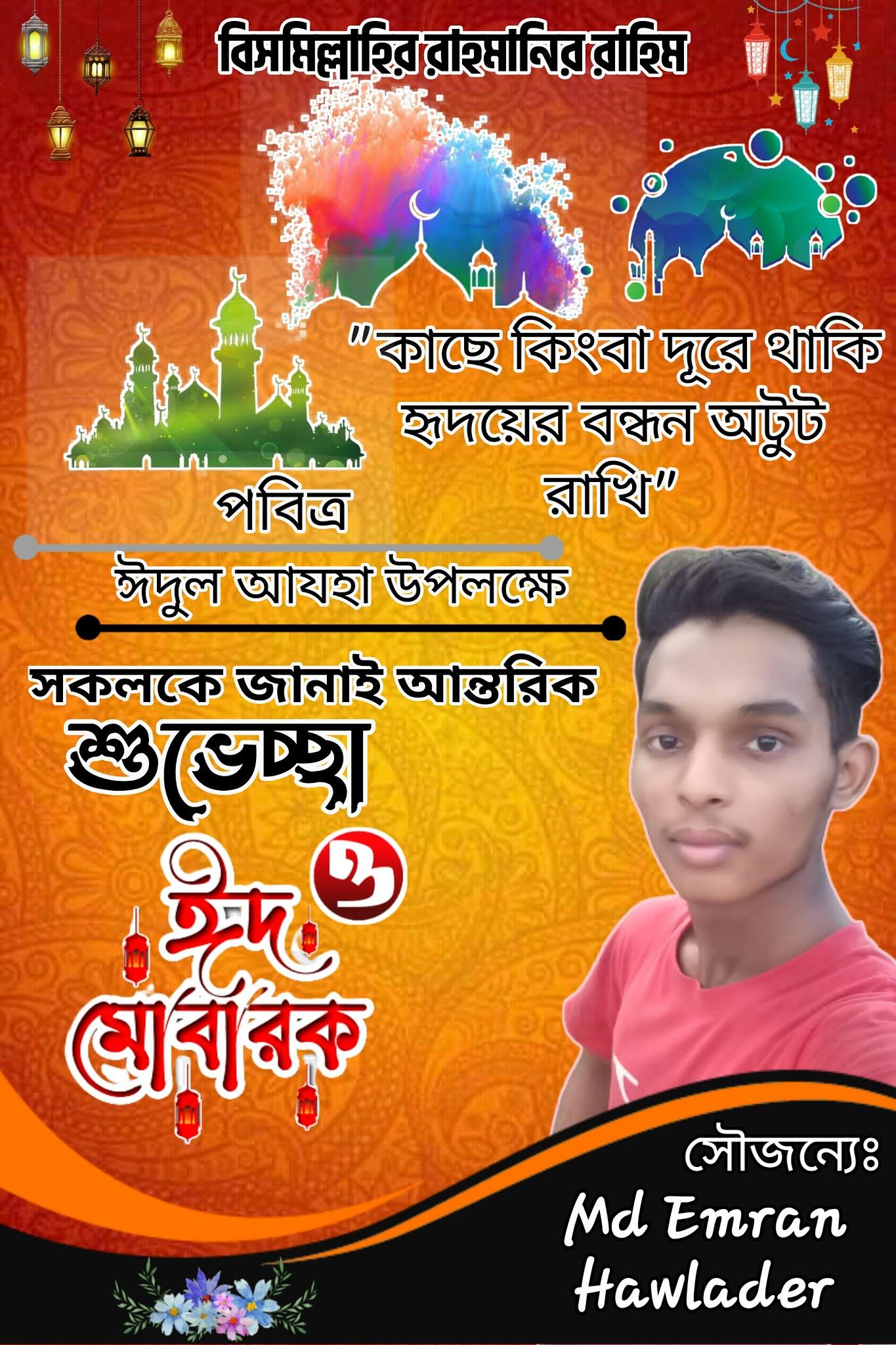 Eid Banner Design,  ঈদ উল আযহার ব্যানার ডিজাইন