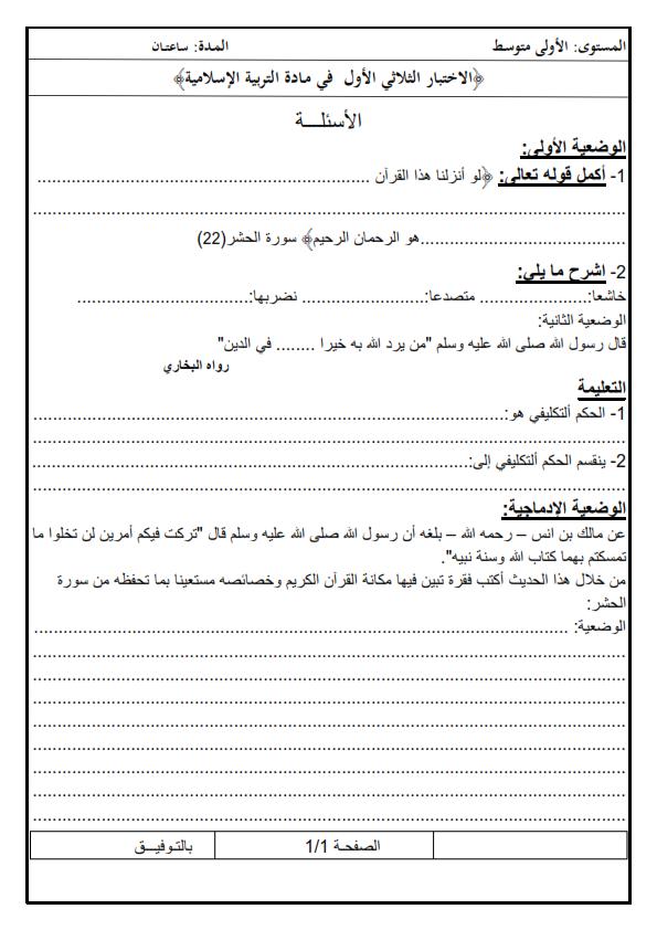 امتحان في التربية الإسلامية