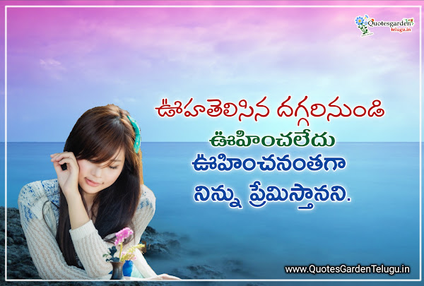 Best-love-quotes-in-Telugu-Prema-kavithalu-messages