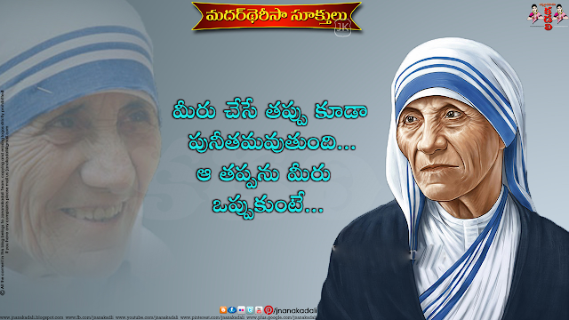 Here is Famous Telugu Quotes & Good Reads of Mother Teresa images. Inspirational Telugu Mother Teresa Sayings quotes, Mother Teresa Messages in Telugu Language with hd wallpapers, Telugu Mother Teresa Inspiring Messages quotes sayings, Mother Teresa Telugu Quotations about Love.