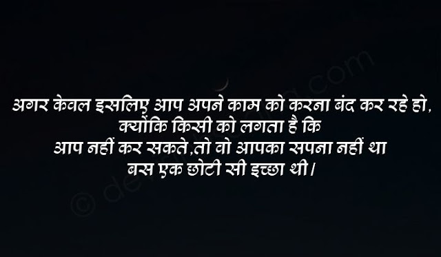 status in hindi motivational