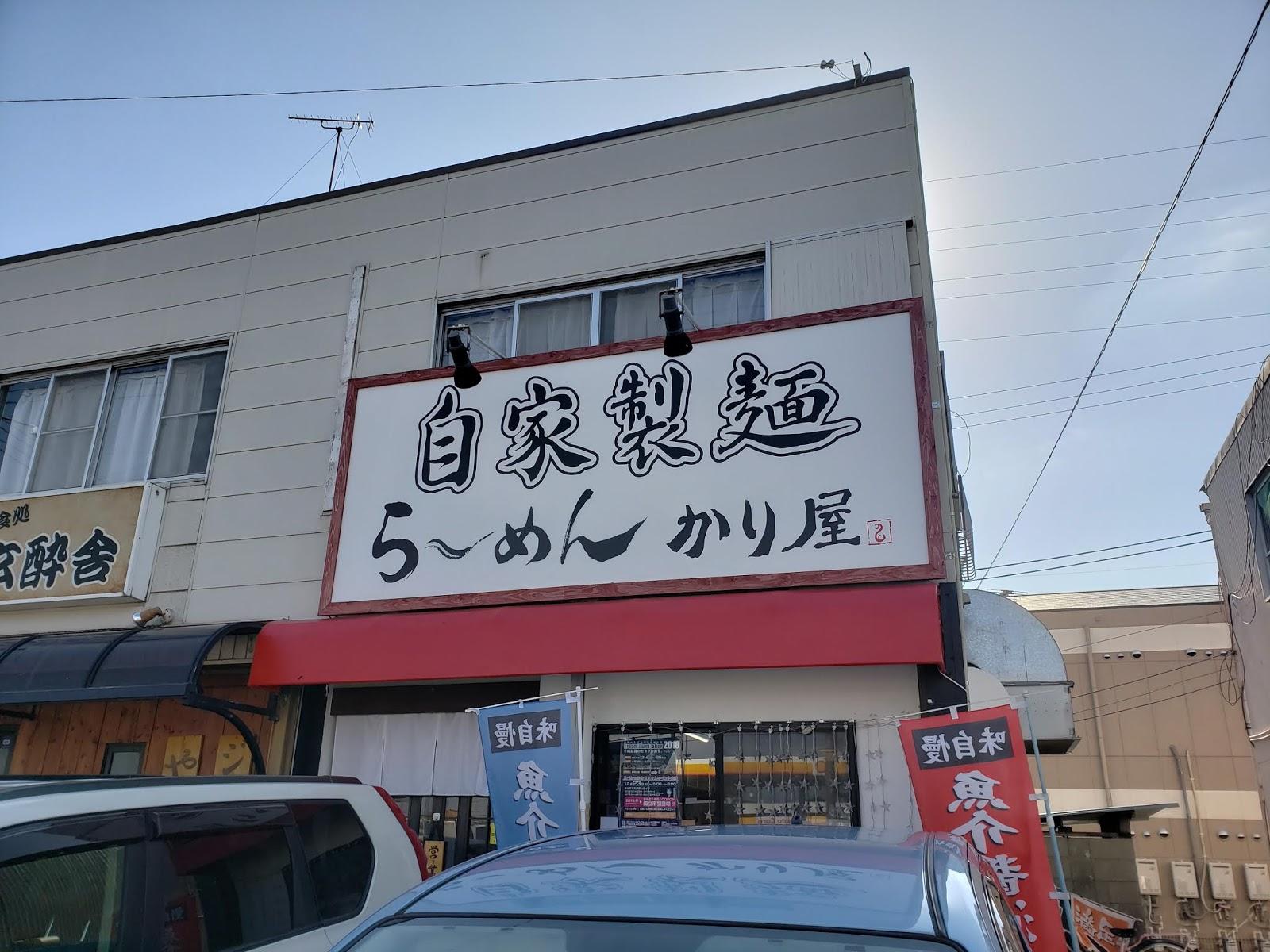 かり屋_店