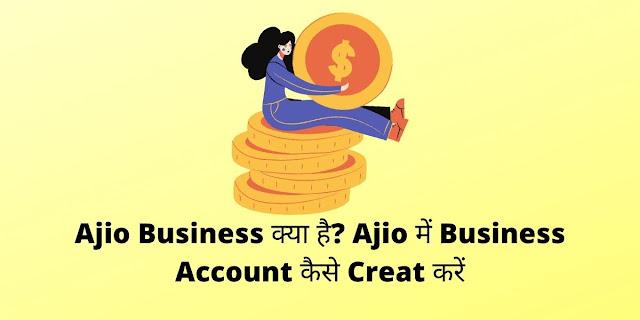 Ajio Business क्या है? Ajio में Business Account कैसे Creat करें