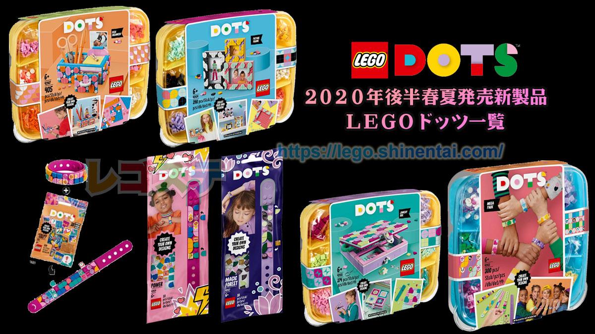 LEGOドッツ2020年後半春夏新製品情報:みんな大好きおしゃれシリーズ