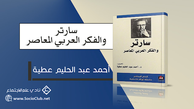 سارتر والفكر العربي المعاصر