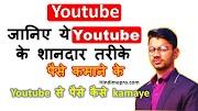 जानिए youtube से पैसे कमाने का बेहतरीन तरीका | youtube se paise kaise kamaye