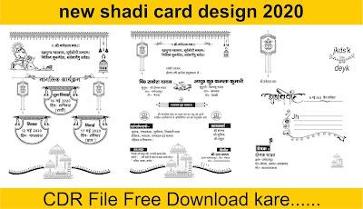 new shadi card design 2020 | Best new shadi card design | न्यू शादी कार्ड 2020 इन कोरेल ड्रा सीडीआर फाइल -AR Graphics