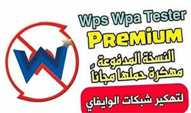 تحميل wps wpa tester النسخة المدفوعة مجانا من ميديا فاير - مستعجل