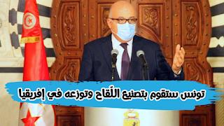 (بالفيديو) وزير الصحة : تونس ستقوم بتصنيع اللّقاح وتوزعه في إفريقيا .. التفاصيل