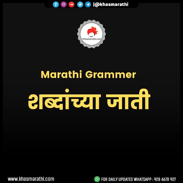 शब्दांच्या जाती ||marathi grammer