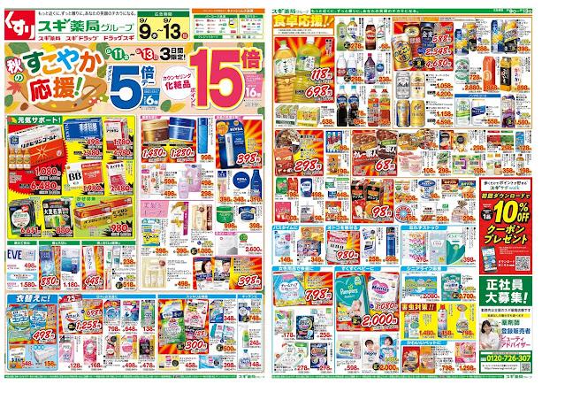 9月9日(水)〜9月13日(日) 特売チラシ スギ薬局グループ/越谷花田店