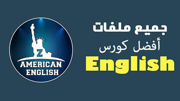 تحميل كورس zamericanenglish لتعلم اللغة الإنجليزية كامل مجاناً