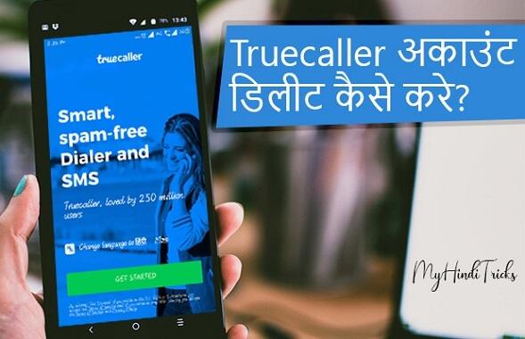truecaller-account-delete-kaise-kare