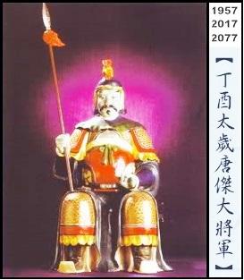 Tai-sui-gran-duke-feng-shui-siria-grandet-gallo-2017
