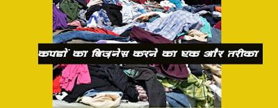 कपड़े का बिजनेस करने का तरीका