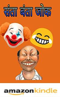 Hindi Jokes Book, Hindi eBooks