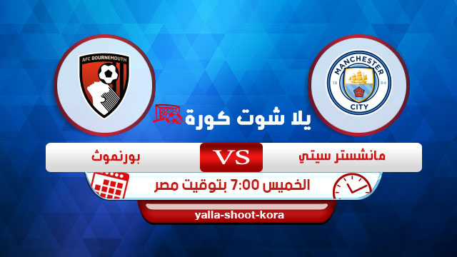 manchester-city-vs-afc-bournemouth