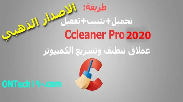 تحميل برنامج CCleaner Pro 2020  كامل   عملاق تنظيف الجهاز 2020   نسخة مفعلة