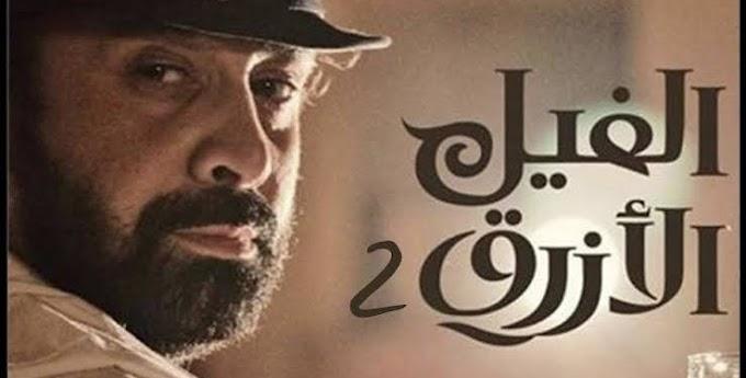مشاهدة فيلم الفيل الأزرق 2 الجزء الثاني 2019 اون لاين كامل el feel el azraq 2
