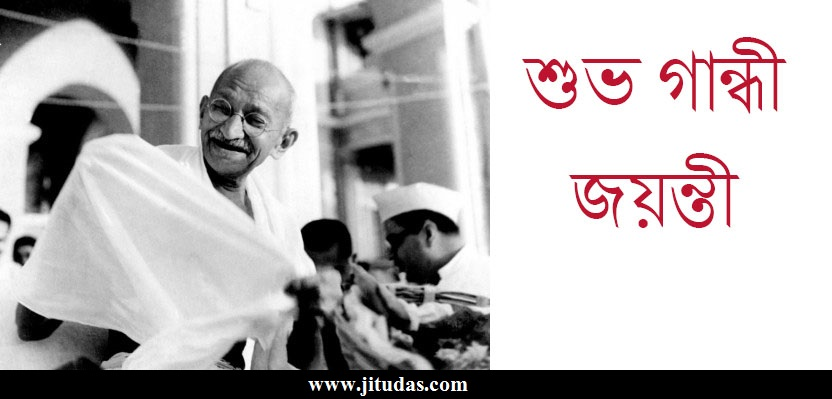 Mahatma Gandhi Jayanti wallpaper in Assamese ~ Jitu Das's Blog