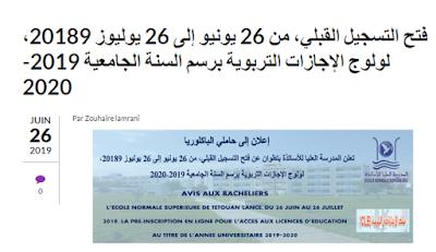 فتح التسجيل القبلي، من 26 يونيو إلى 26 يوليوز 20189، لولوج الإجازات التربوية برسم السنة الجامعية 2019-2020