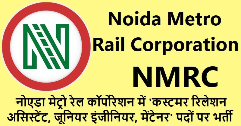 Noida Metro Recruitment 2019